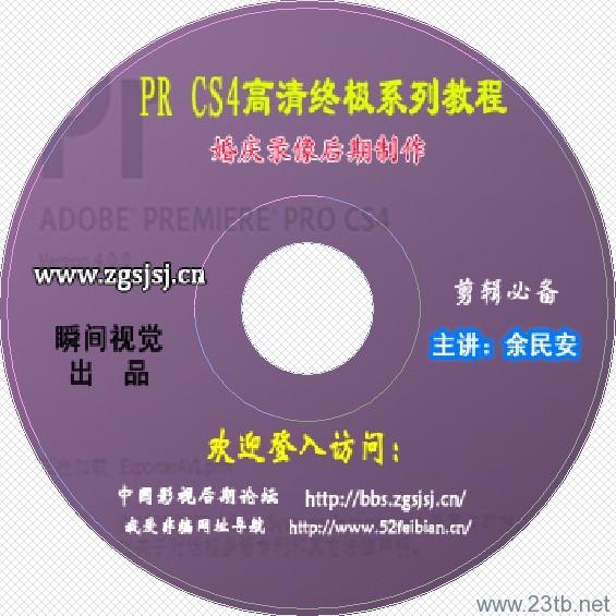 premiere cs4简体中文版+高清婚庆录像光盘制作教程
