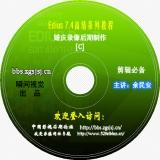 Edius7.4婚庆录像制作教程并赠送软件+教程同步素材+角标模板