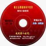雷特小篆字幕软件2.35+ED6.55 免注册激活版