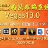 Sony Vegas13高清婚庆非编系统8月更新版