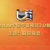 Sayatoo卡拉字幕精灵2.0教程赠送170多套脚本字幕模板
