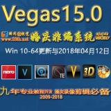Sony Vegas15-win7-win10-高清婚庆非编系统