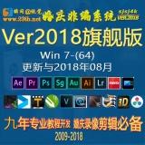 瞬间视觉4K win7 高清非编系统 VER2018旗舰版