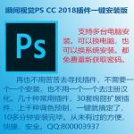 ps cc 2018插件合集一键安装版