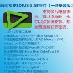EDIUS8.53插件一键安装版
