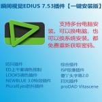 瞬间视觉EDIUS7.53插件一键安装版