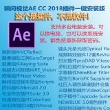 瞬间视觉AE cc 2018插件合集一键安装版