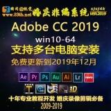 Adobe CC 2019-win10 64高清非编系统