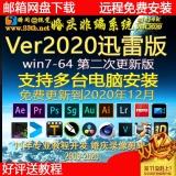 瞬间视觉4K-win7-VER2020高清非编系统迅雷版