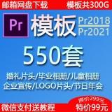 Premiere cc 2018/2019/2021最新模板