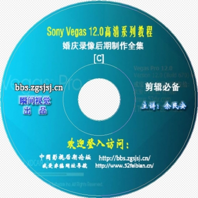 SonyVegas 12.0婚庆录像制作教程+模 板+MV制作素材10DVD