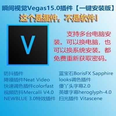瞬间视觉Vegas15.0插件一键安装版