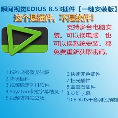 瞬间视觉Edius8.53插件一键安装版