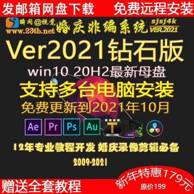 瞬间视觉4K-win10-VER2021高清非编系统钻石版